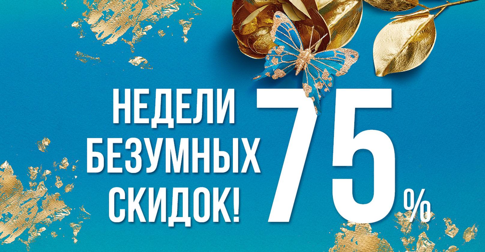 """""""Первая распродажа года"""" в Адамас, Адамас"""